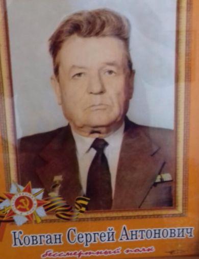 Ковган Сергей Антонович