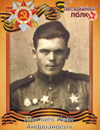 Конищев Иван Андрианович