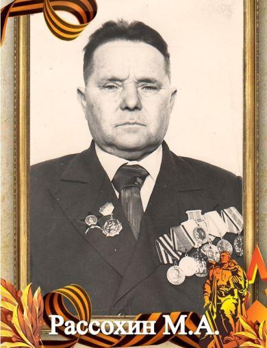Рассохин Михаил Алексеевич