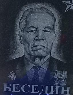 Беседин Георгий Никифорович