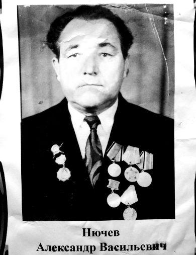 Нючев Александр Васильевич
