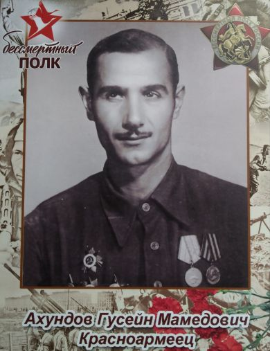 Ахундов Гусейн Мамедович
