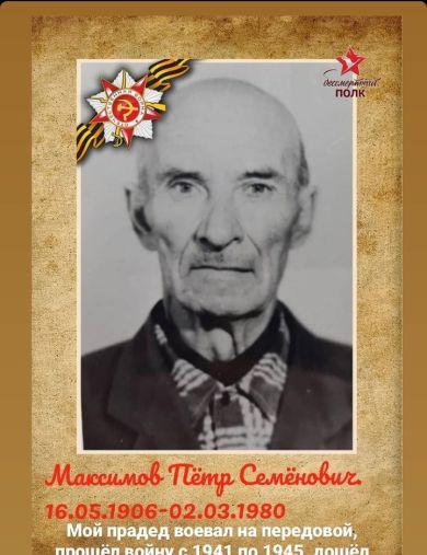 Максимов Пётр Семёнович