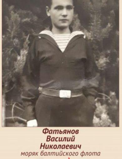 Фатьянов Василий Николаевич