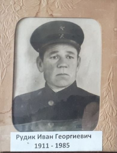 Рудик Иван Георгиевич