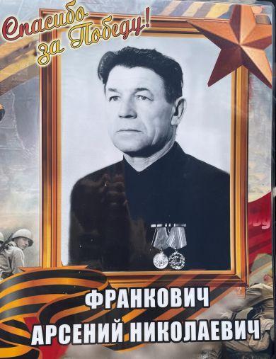 Франкович Арсений Николаевич