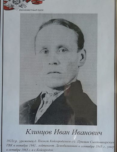 Клинцов Иван Иванович