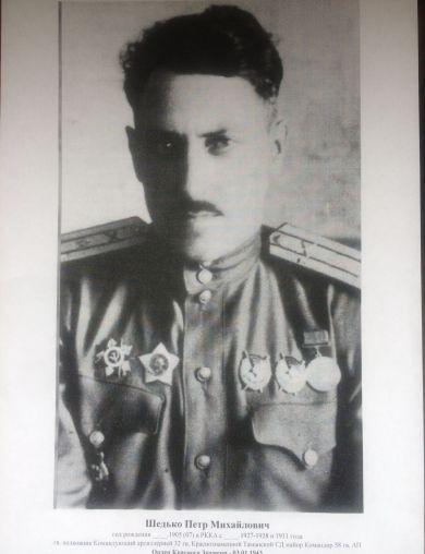 Шедько Петр Михайлович