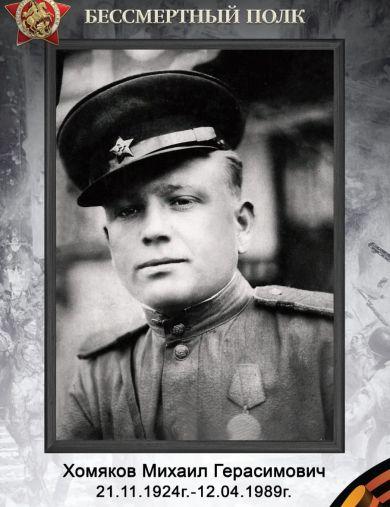 Хомяков Михаил Герасимович
