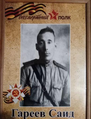 Гареев Саид