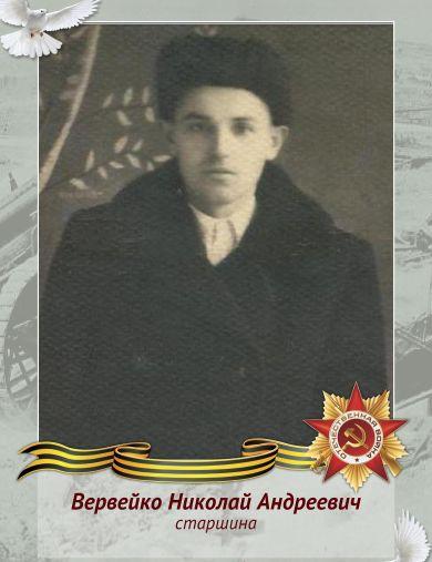 Вервейко Николай Андреевич
