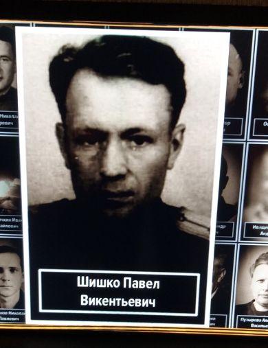 Шишко Павел Викентьевич