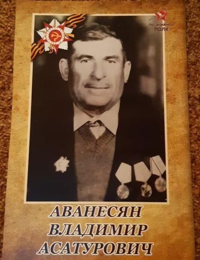 Аванесян Владимир Асатурович