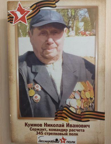 Куимов Николай Иванович