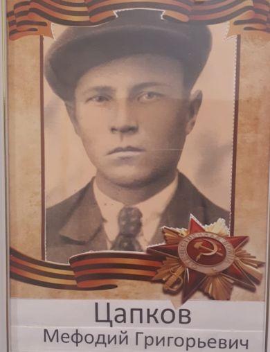 Цапков Мефодий Григорьевич