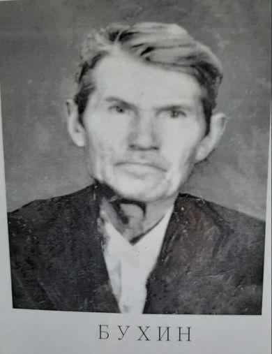 Бухин Василий Федорович