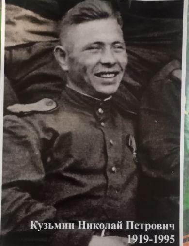 Кузьмин Николай Петрович