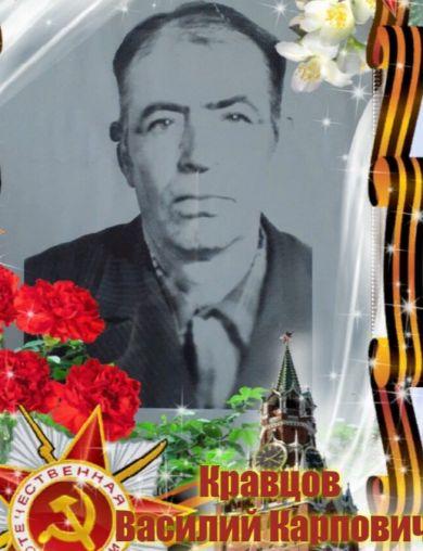 Кравцов Василий Карпович