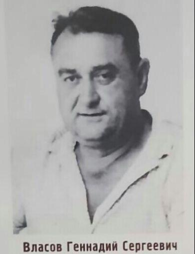 Власов Геннадий Сергеевич