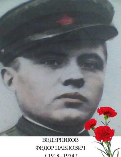 Ведерников Федор Павлович