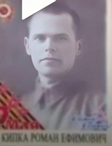 Кипка Роман Ефимович