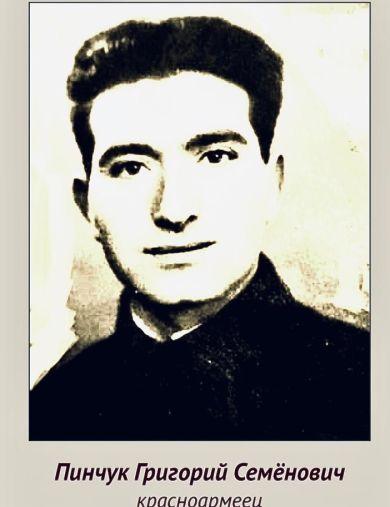 Пинчук Григорий Семенович