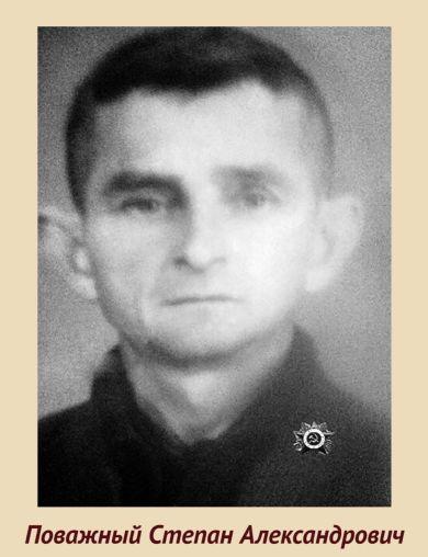 Поважный Степан Александрович
