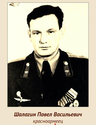 Шалагин Павел Васильевич