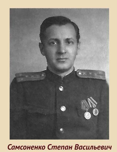 Самсоненко Степан Васильевич