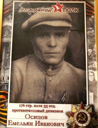 Осипов Емельян Иванович