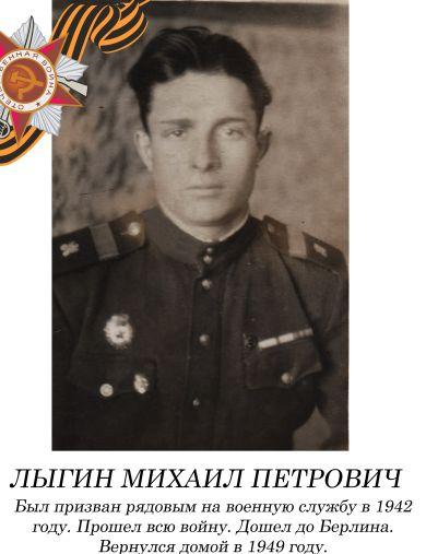 Лыгин Михаил Петрович