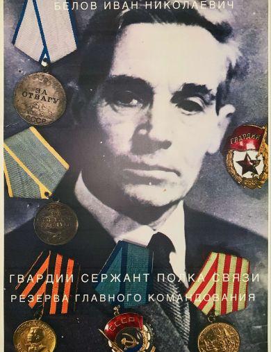 Белов Иван Николаевич