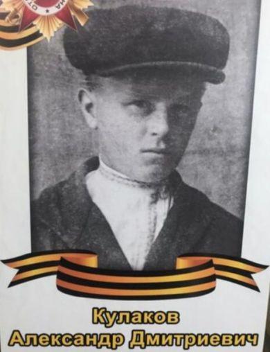 Кулаков Александр Дмитриевич