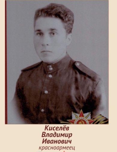 Киселёв Владимир Иванович