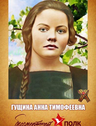 Гущина Анна Тимофеевна