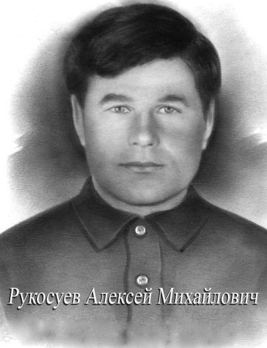 Рукосуев Алексей Михайлович