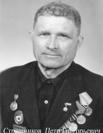Страшников Петр Григорьевич