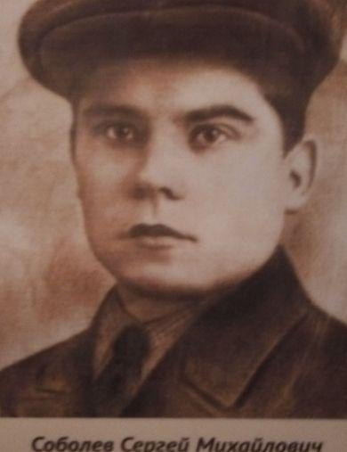 Соболев Сергей Михайлович