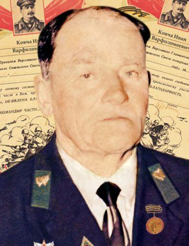Ковча Иван Варфоломеевич