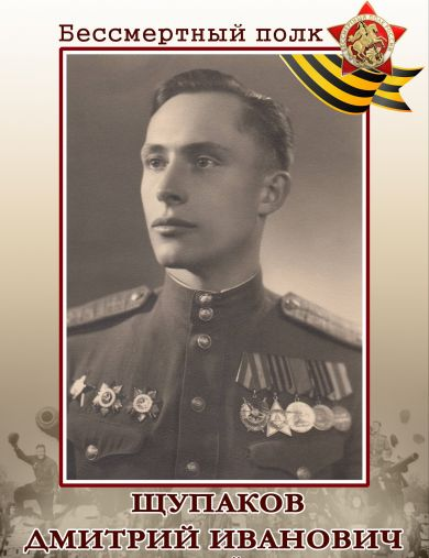 Щупаков Дмитрий Иванович