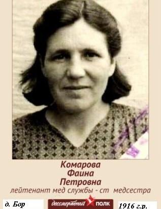 Кораблева (Комарова) Фаина Петровна
