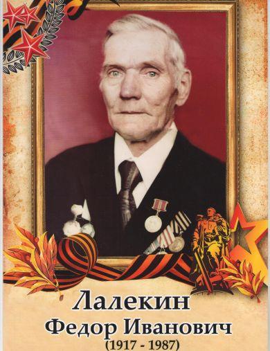Лалекин Фёдор Иванович
