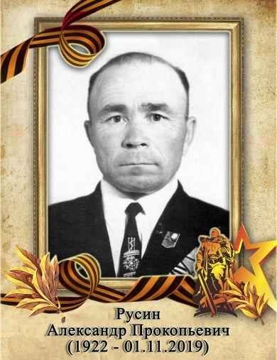 Русин Александр Прокопьевич