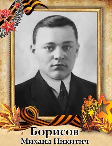 Борисов Михаил Никитич