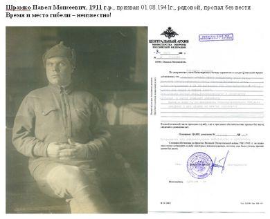Шрамко Павел Моисеевич