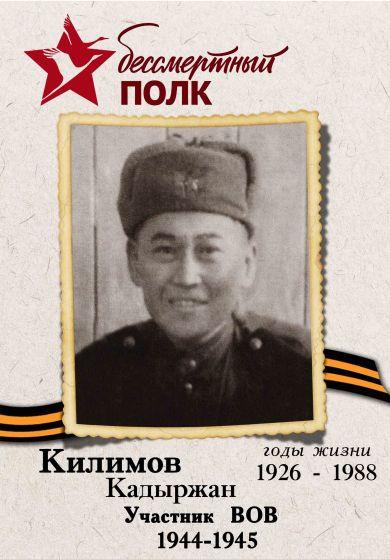 Килимов Кадыржан