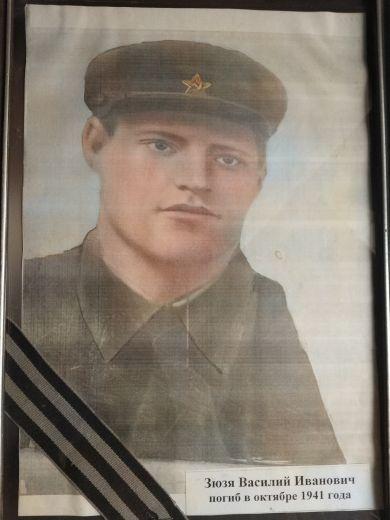 Василий Зюзя