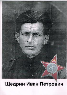 Щедрин Иван Петрович
