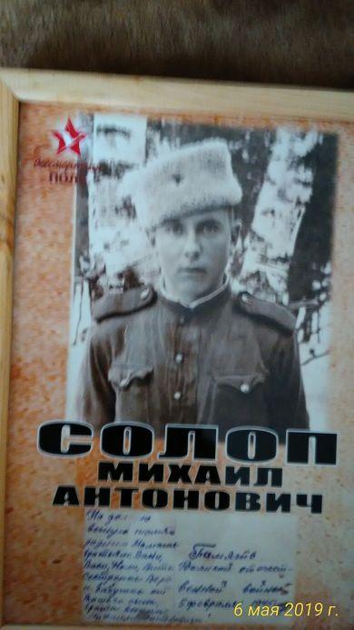 Солоп Михаил Антонович