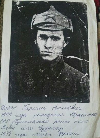 Исоян Гарегин Алекович (?)
